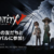 """Identity V fifth personality"" LINE linkage function addition !!"